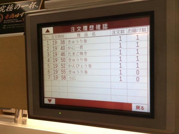 くら寿司タッチパネル7