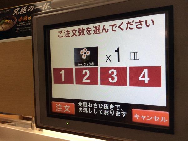 くら寿司タッチパネル4