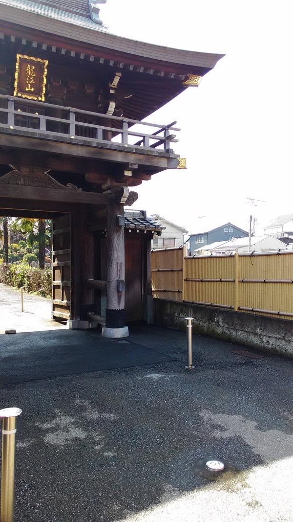 龍江山妙法寺