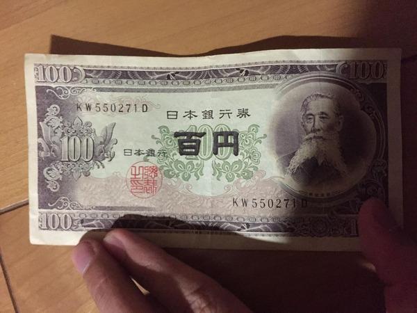 お金 (7)