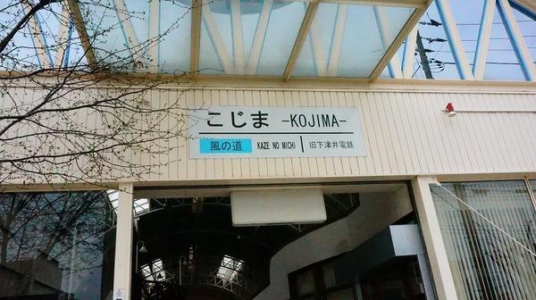 こじま風の道2