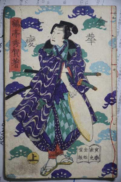 浮世絵 (23)
