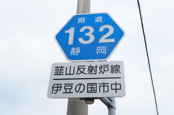 県道132