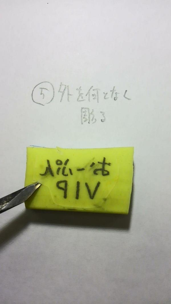消しゴムはんこ (20)