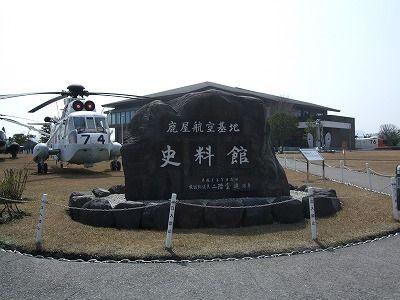 航空基地史料館