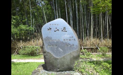 中山道石碑