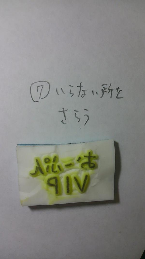 消しゴムはんこ (27)