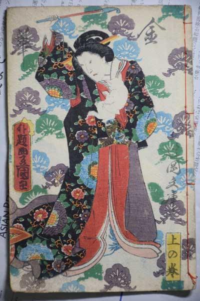 浮世絵 (2)