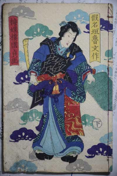 浮世絵 (34)