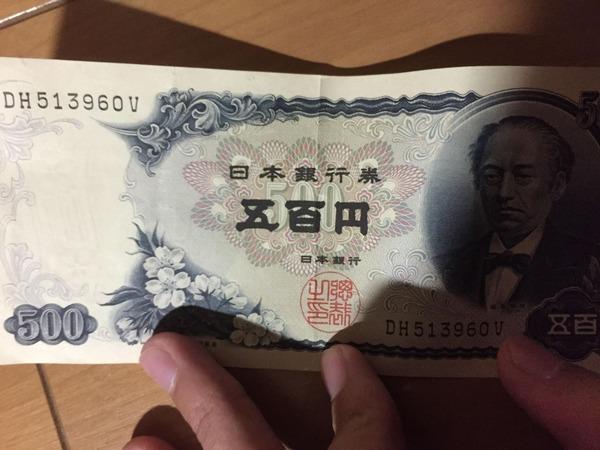 お金 (9)