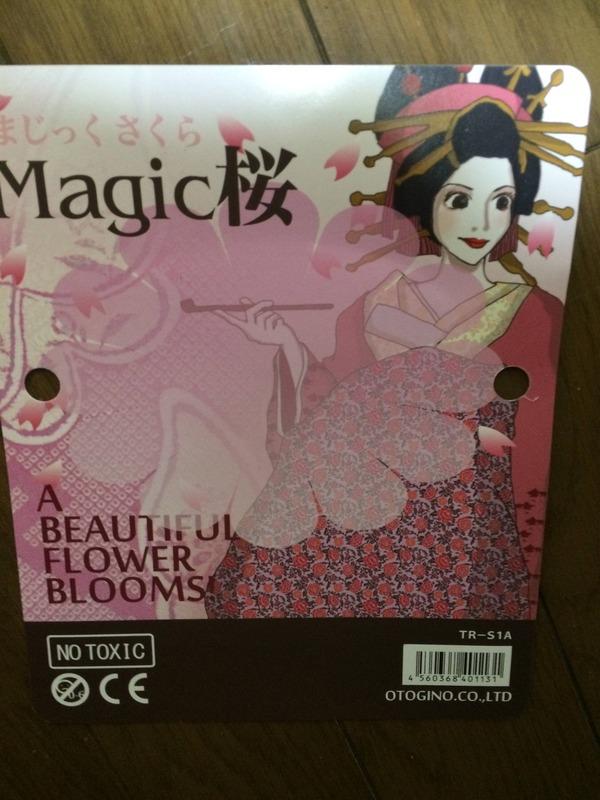 マジック桜