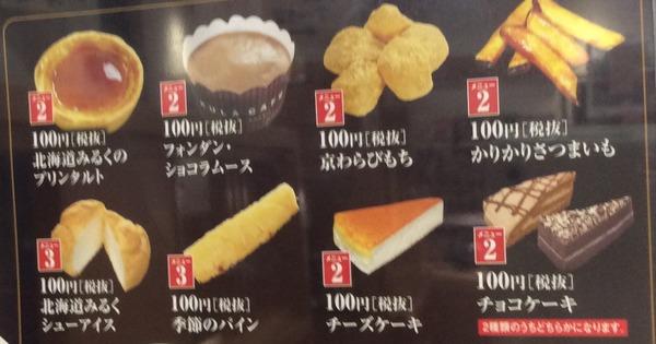 くら寿司メニュー4