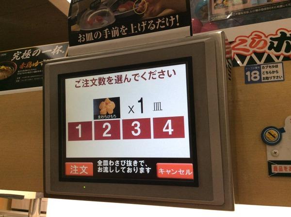 くら寿司タッチパネル16