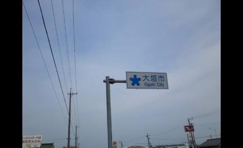 大垣市標識