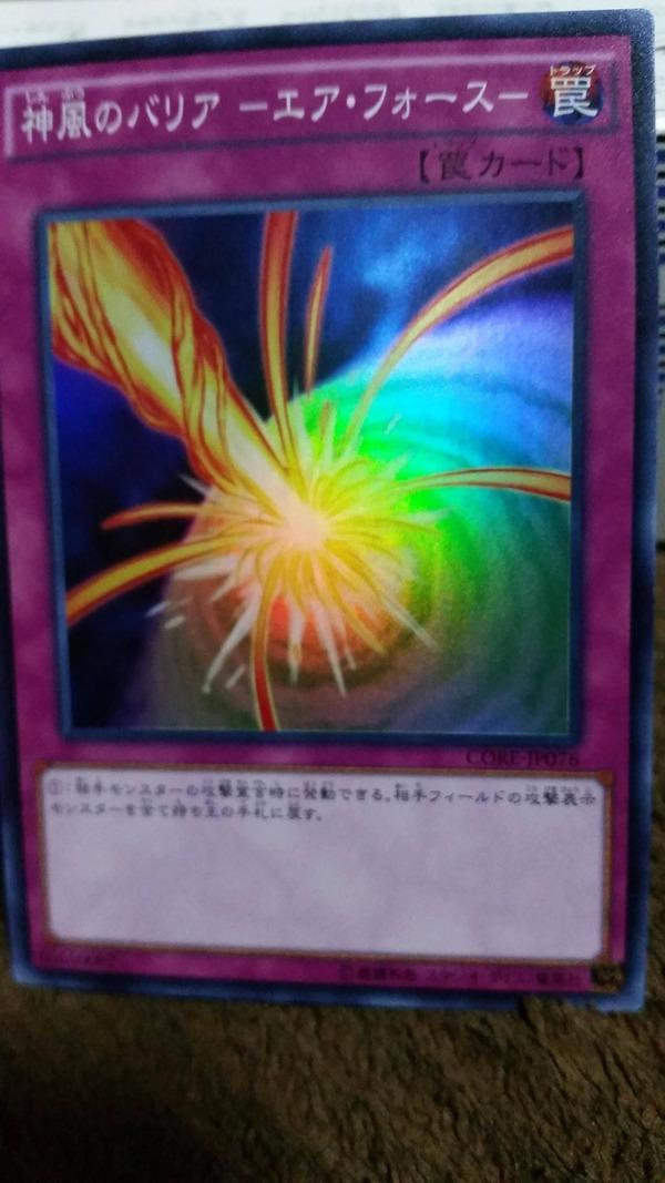 遊戯王アーク・ファイブ OCG クラッシュ・オブ・リべリオン (7)