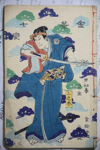 浮世絵 (25)