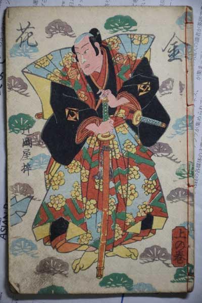 浮世絵 (9)