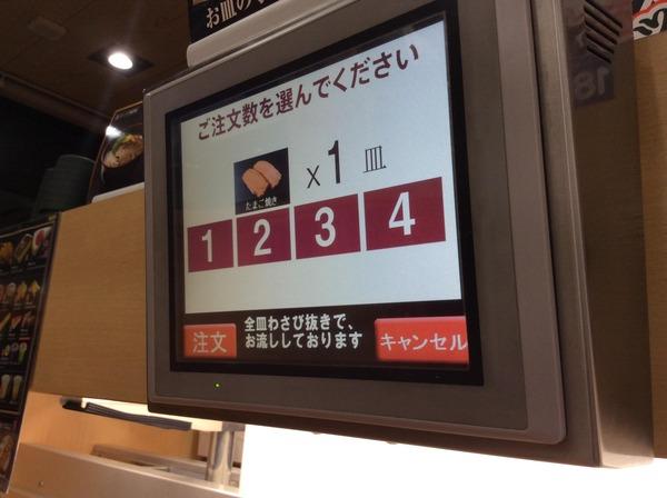 くら寿司タッチパネル2