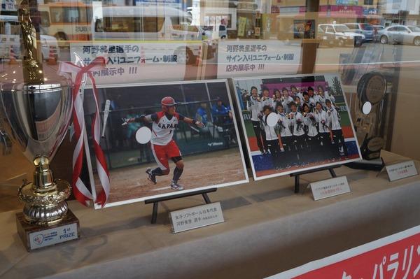 ソフトボール日本代表