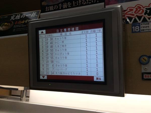 くら寿司タッチパネル12
