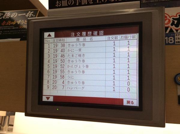 くら寿司タッチパネル10