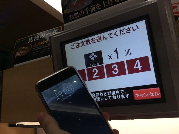 くら寿司タッチパネル3