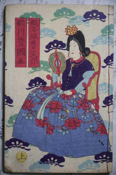 浮世絵 (37)