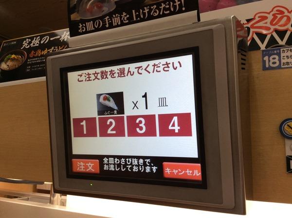 くら寿司タッチパネル15