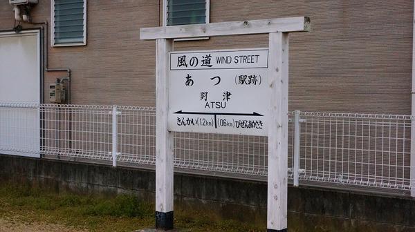 風の道16