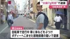 """""""大麻7グラム所持""""で逮捕 """"自転車迷惑""""男"""