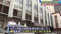 安倍首相私邸侵入の女逮捕 「私邸とは知らなかった」