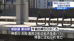 【観覧注意】高2女子が電車に飛び込み自殺 スマホでライブ配信していた いじめ・性的虐待を苦に!?
