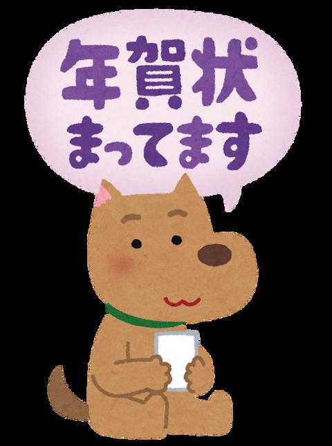 nengajou_mattemasu