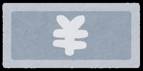 money_yen_bill1
