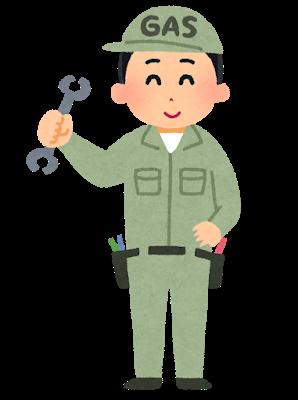 job_gas_seibishi
