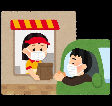 car_drive_through_ukewatashi_mask