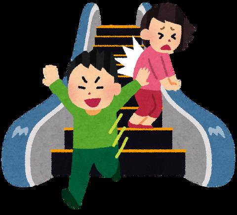 escalator_kiken