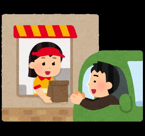 car_drive_through_ukewatashi