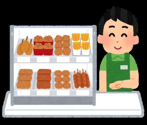 food_hot_snack_tenin_man
