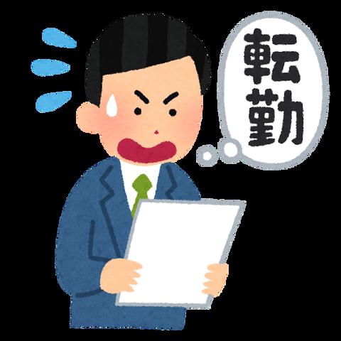 document_tenkin_jirei_businessman-2