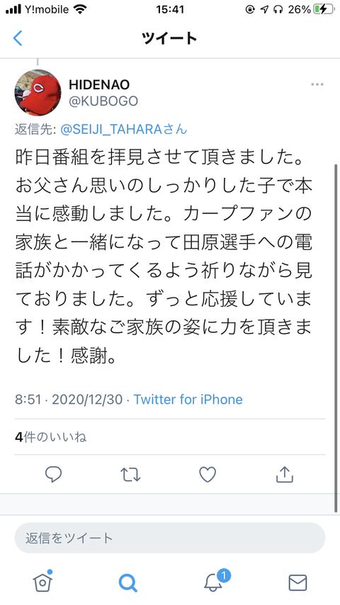 【朗報】広島ファン、田原息子の発言に一切キレていなかった