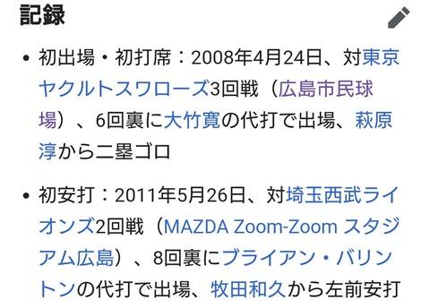 石原引退で12球団広島市民球場出場経験の選手がなんとwww