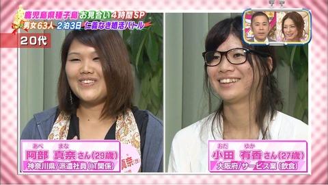 【悲報】 TBSのお見合い番組に出ている 女たちの顔面 これが現実 一生独身でええわの画像