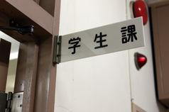 office-gakusei