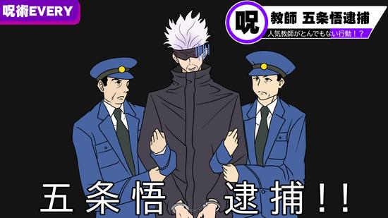 【悲報】呪術廻戦のコミックスをダウンロードしたネット民、全員逮捕へ