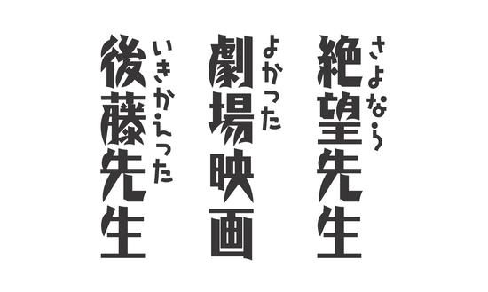 久米田康治「勝手に改蔵!絶望先生!かくしごと!」←これレジェンドじゃね?