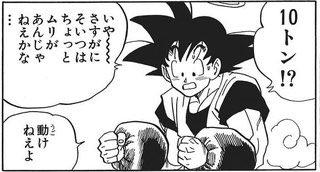 【DB】悟空「40トンは流石に動けねえ」←これしょぼくね?