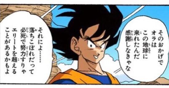 【DB】悟空「落ちこぼれだって必死で努力すりゃエリートを超えることがあるかもよ」