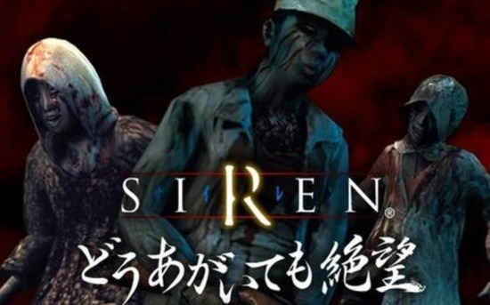 「SIREN」とか言う隠れた名作ゲームwww