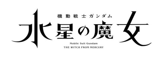 【ガンダム】水星の魔女、どういう内容なら見たい?